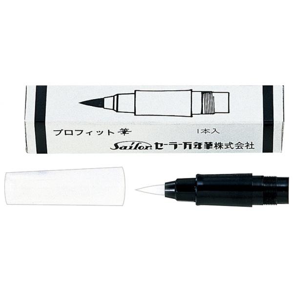 Sailor Brush Pen
