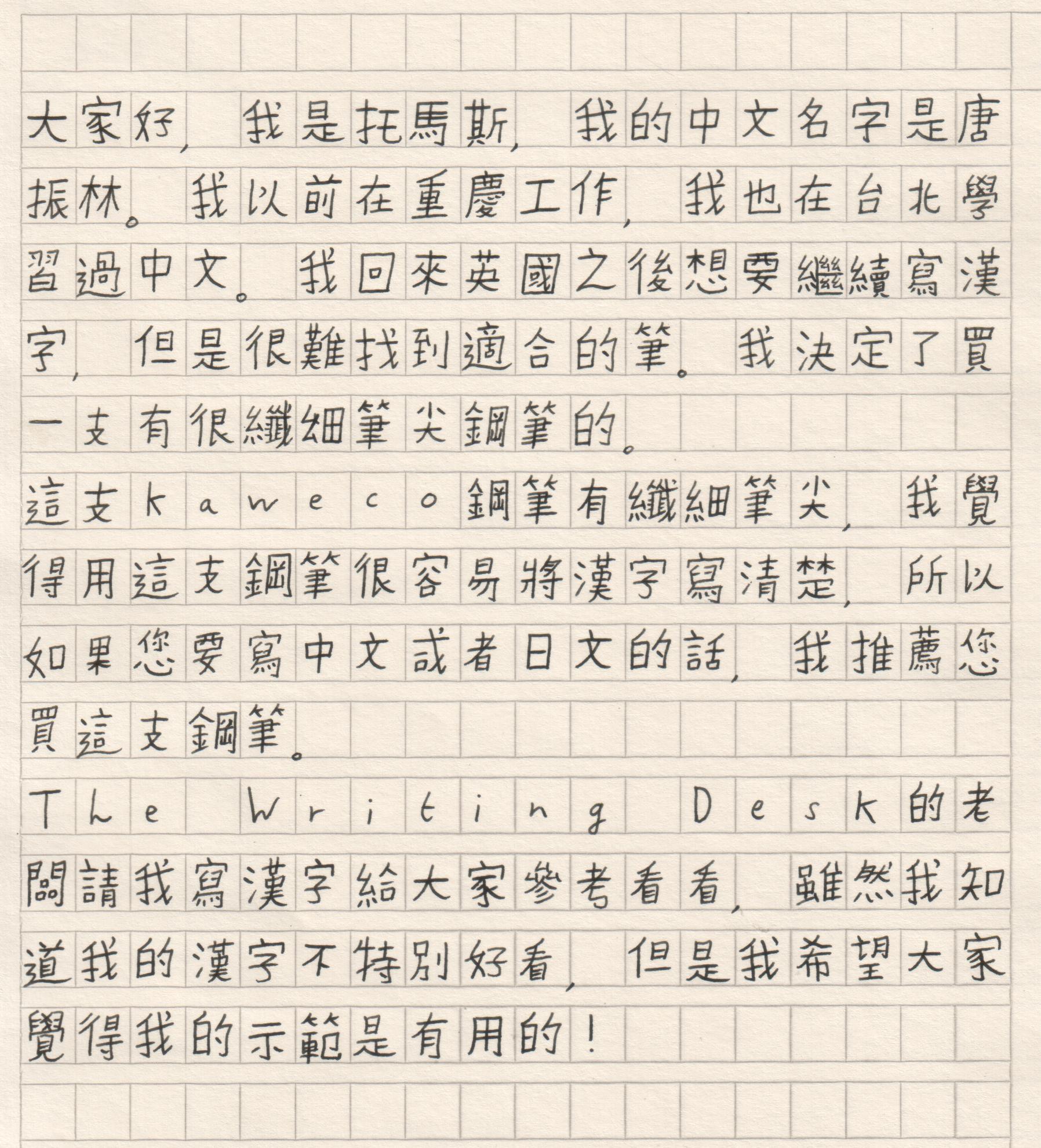 kaweco sport writing sample